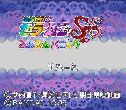 Game profile: Bishoujo Senshi Sailor Moon Super S: Fuwa Fuwa Panic