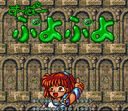 Game profile: Super Puyo Puyo ~ SNESmusic org